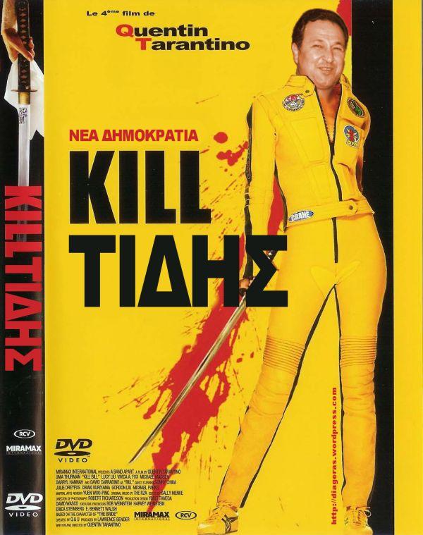 kill-bill-1.jpg