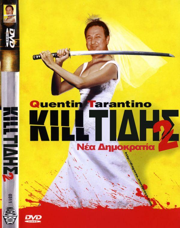kill-bill-2.jpg
