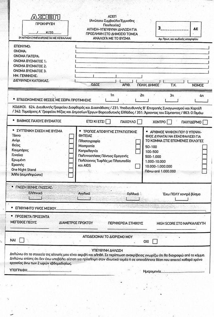 Αίτηση ΑΣΕΠ