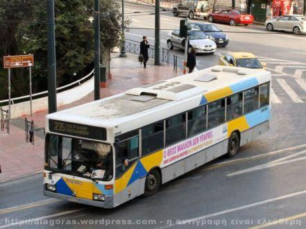 Αθεϊστικό Λεωφορείο
