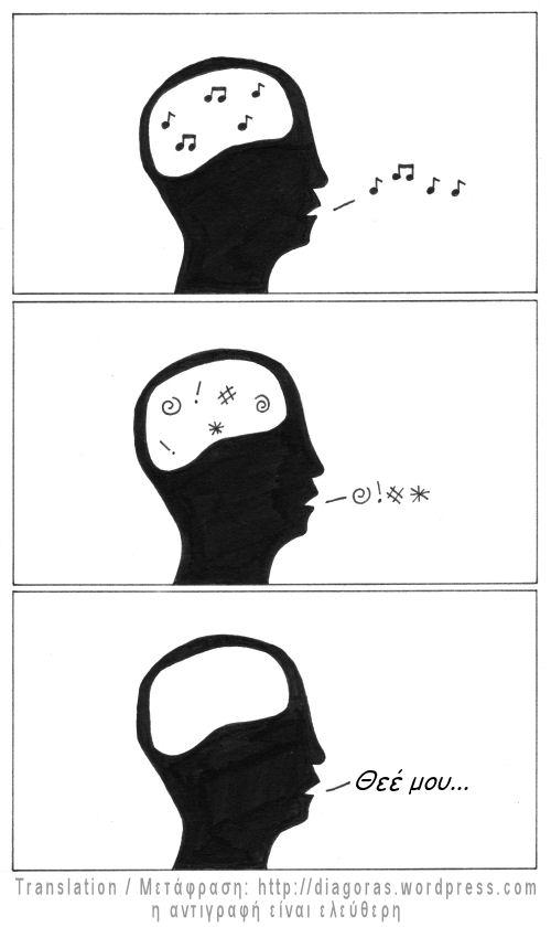 Πες μου τι έχεις στο μυαλό σου
