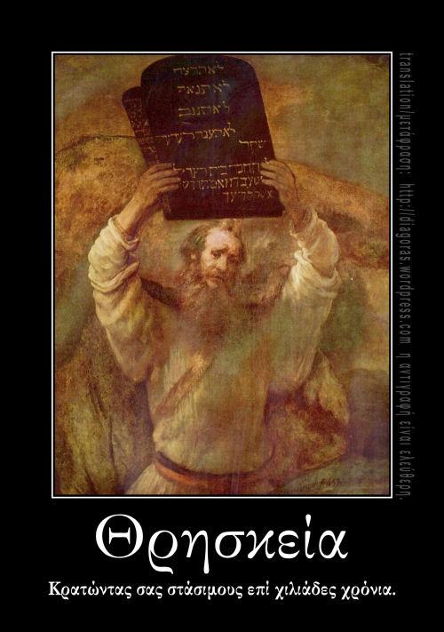 Θρησκεία - Κρατώντας σας στάσιμους επί χιλιάδες χρόνια