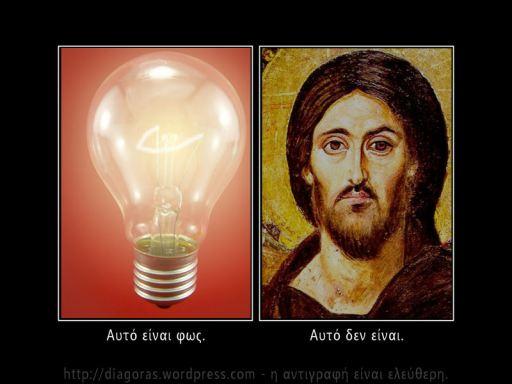 Αυτό είναι φως.