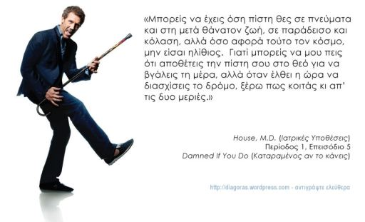Gregory House, M.D.